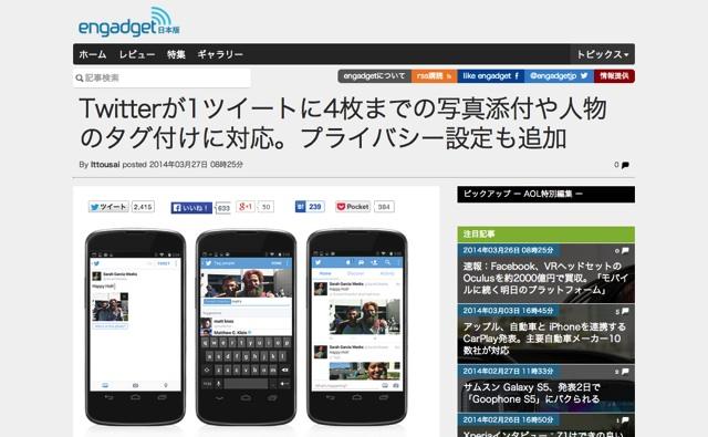 Twitterが1ツイートに4枚までの写真添付や人物のタグ付けに対応。プライバシー設定も追加   Engadget Japanese