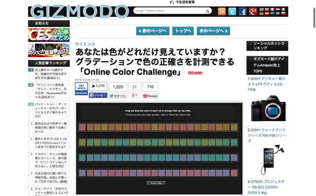 6_あなたは色がどれだけ見えていますか? グラデーションで色の正確さを計測できる「Online Color Challenge」   ギズモード・ジャパン