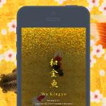 猫もとりこ!優美な金魚の癒しアプリ「Wa Kingyo 和金魚」