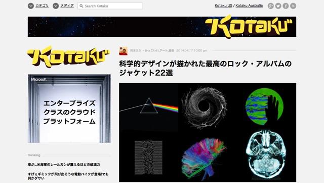 科学的デザインが描かれた最高のロック・アルバムのジャケット22選 | コタク・ジャパン