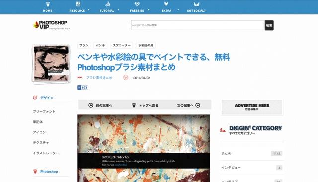 ペンキや水彩絵の具でペイントできる、無料Photoshopブラシ素材まとめPhotoshopVIP