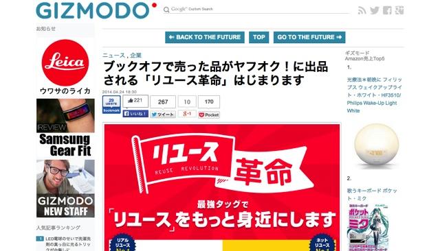 ブックオフで売った品がヤフオク!に出品される「リユース革命」はじまります   ギズモード・ジャパン