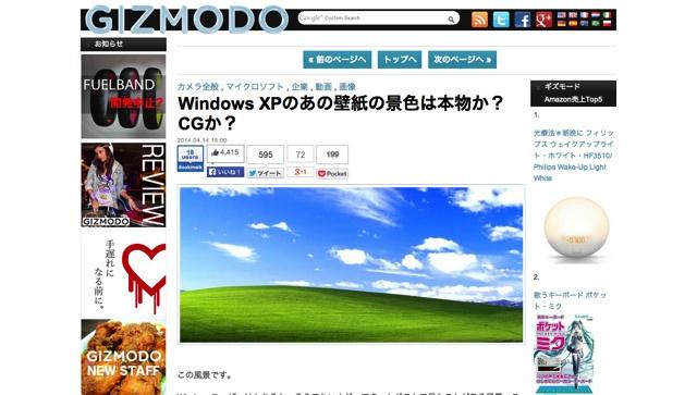 Windows XPのあの壁紙の景色は本物か? CGか?   ギズモード・ジャパン