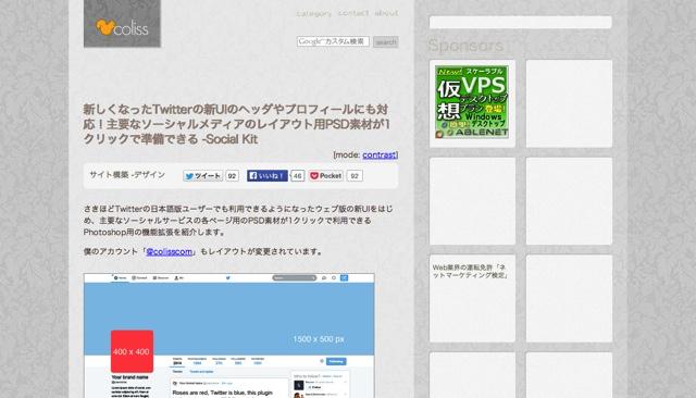 新しくなったTwitterの新UIのヘッダやプロフィールにも対応!主要なソーシャルメディアのレイアウト用PSD素材が1クリックで準備できる  Social Kit   コリス