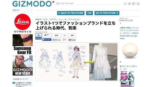 イラスト1つでファッションブランドを立ち上げられる時代、到来   ギズモード・ジャパン