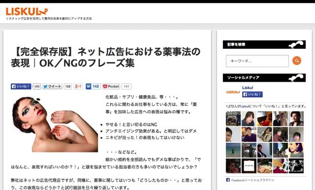【完全保存版】ネット広告における薬事法の表現|OK/NGのフレーズ集