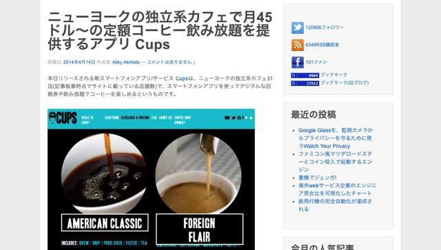 ニューヨークの独立系カフェで月45ドル~の定額コーヒー飲み放題を提供するアプリ Cups   秋元 サイボウズラボ・プログラマー・ブログ