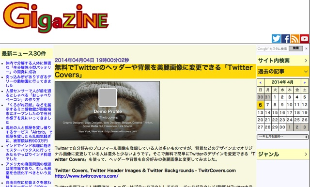 無料でTwitterのヘッダーや背景を美麗画像に変更できる「Twitter Covers」   GIGAZINE