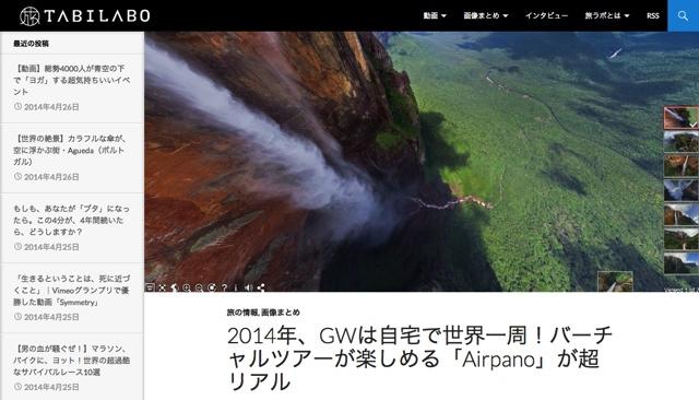 2014年、GWは自宅で世界一周!バーチャルツアーが楽しめる「Airpano」が超リアル   旅ラボ 世界とつながる総合情報マガジン