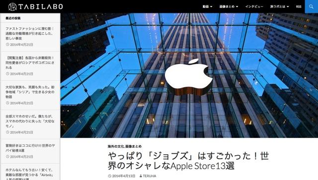 やっぱり「ジョブズ」はすごかった!世界のオシャレなApple Store13選   旅ラボ|世界とつながる総合情報マガジン