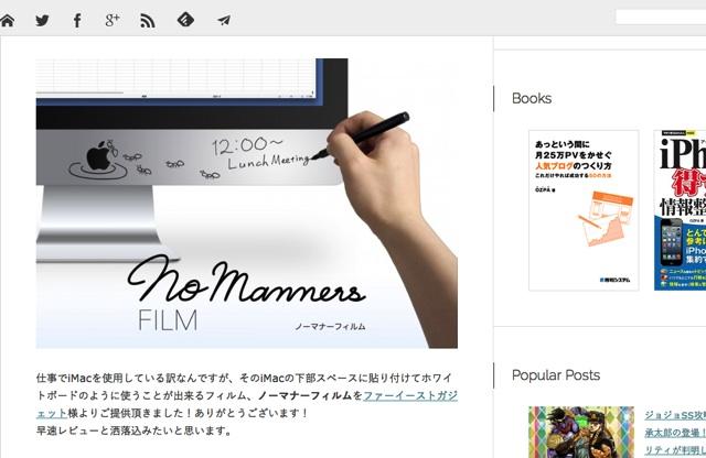 iMacがホワイトボードになる超便利グッズ!「ノーマナーフィルム」レビュー!   OZPAの表4
