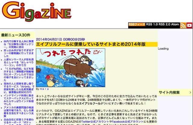 エイプリルフールに便乗しているサイトまとめ2014年版   GIGAZINE
