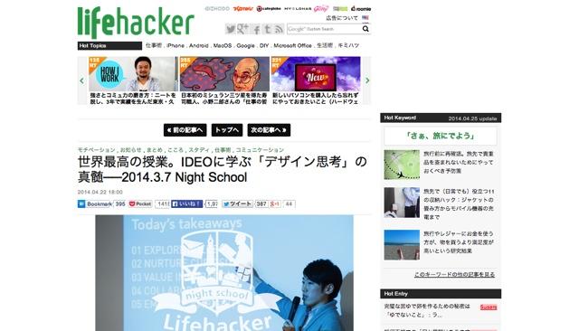 世界最高の授業。IDEOに学ぶ「デザイン思考」の真髄──2014.3.7 Night School   ライフハッカー[日本版]