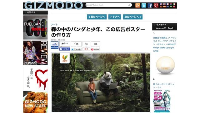 森の中のパンダと少年、この広告ポスターの作り方   ギズモード・ジャパン