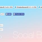モックアップ用のソーシャルボタンPSD素材(日本語版)