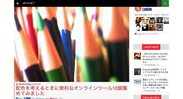 配色を考えるときに便利なオンラインツール10個集めてみました – WP E(仮)Web Professional Education