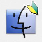 新人デザイナーさんへ、これは知っておきたいMacのFinder設定3つ