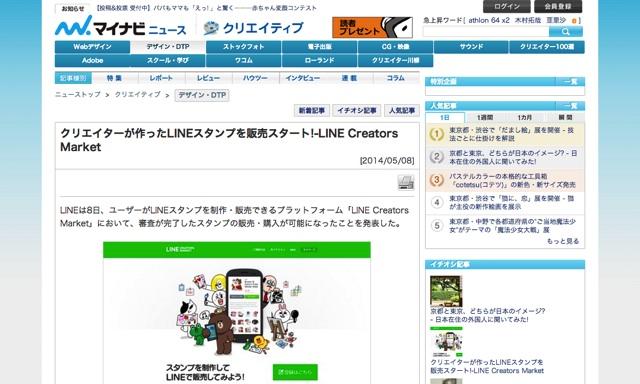 クリエイターが作ったLINEスタンプを販売スタート  LINE Creators Market   マイナビニュース