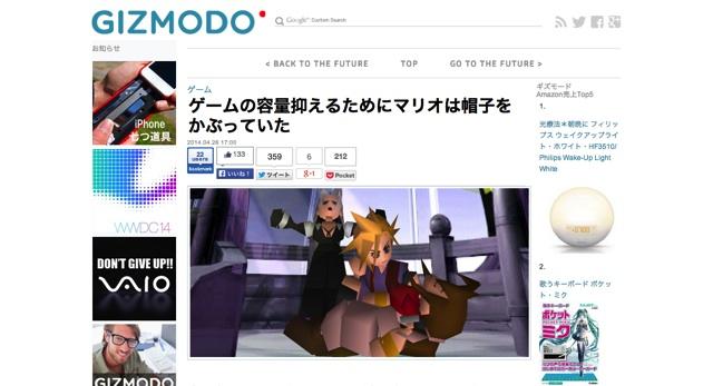 ゲームの容量抑えるためにマリオは帽子をかぶっていた   ギズモード・ジャパン