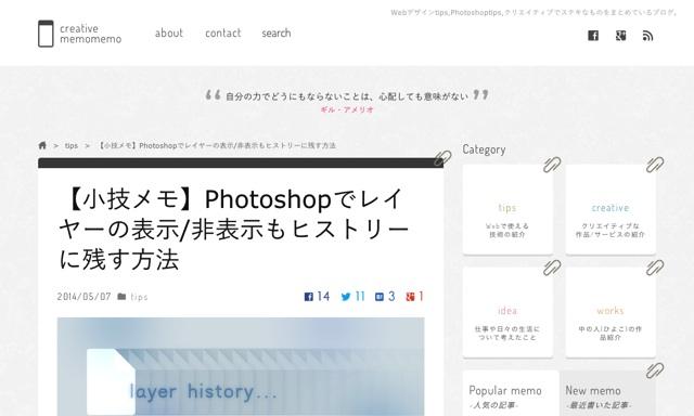 【小技メモ】Photshopでレイヤーの表示 非表示もヒストリーに残す方法