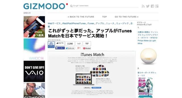 これがずっと夢だった。アップルがiTunes Matchを日本でサービス開始!   ギズモード・ジャパン