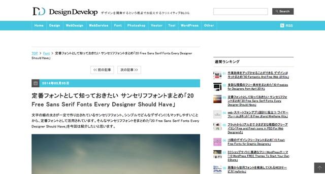 定番フォントとして知っておきたい サンセリフフォントまとめ「20 Free Sans Serif Fonts Every Designer Should Have」   DesignDevelop