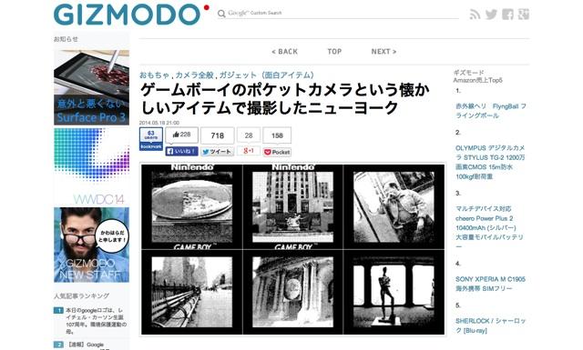 ゲームボーイのポケットカメラという懐かしいアイテムで撮影したニューヨーク    ギズモード・ジャパン