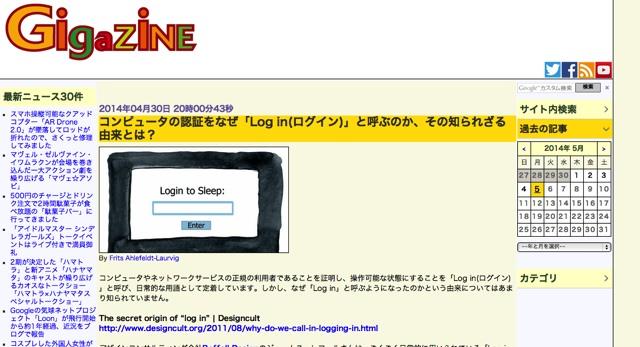コンピュータの認証をなぜ「Log in ログイン 」と呼ぶのか、その知られざる由来とは?   GIGAZINE