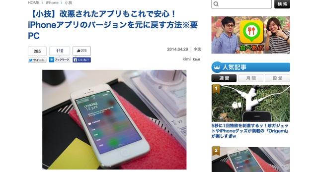 【小技】改悪されたアプリもこれで安心!iPhoneアプリのバージョンを元に戻す方法※要PC   iPhoneひとすじ! かみあぷ速報