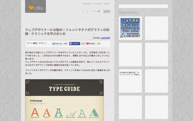 ウェブデザイナーにお勧め!フォントやタイポグラフィの知識・テクニックを学ぶまとめ   コリス