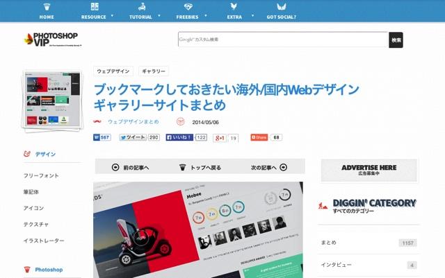 ブックマークしておきたい海外 国内WebデザインギャラリーサイトまとめPhotoshopVIP