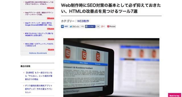 Web制作時にSEO対策の基本として必ず抑えておきたい、HTMLの改善点を見つけるツール7選   東京都のWeb制作会社のブログ
