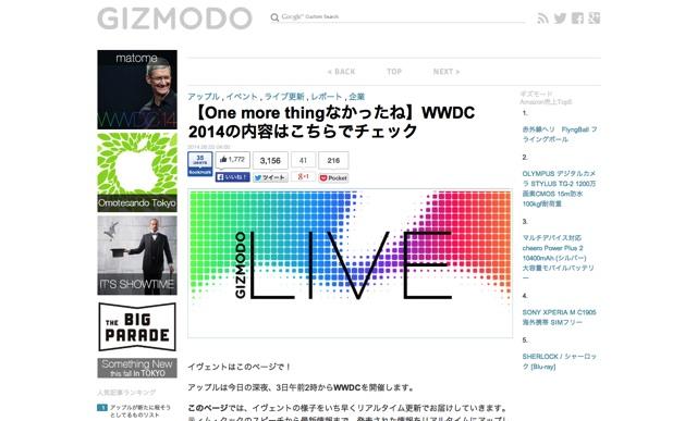 【One more thingなかったね】WWDC 2014の内容はこちらでチェック   ギズモード・ジャパン
