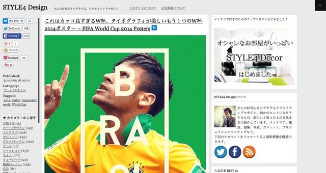これはカッコ良すぎるW杯。タイポグラフィが美しいもう1つのW杯2014ポスター – FIFA World Cup 2014 Posters   STYLE4 Design