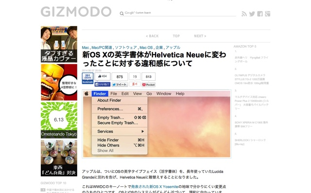 新OS Xの英字書体がHelvetica Neueに変わったことに対する違和感について   ギズモード・ジャパン