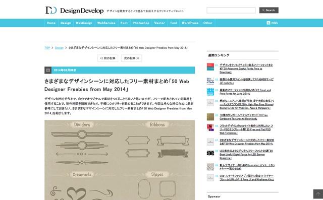 さまざまなデザインシーンに対応したフリー素材まとめ「50 Web Designer Freebies from May 2014」   DesignDevelop