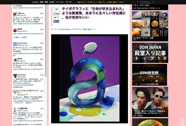 タイポグラフィに「生命が吹き込まれた」ような新感覚、あまりに生々しい存在感に、目が気持ちいい   DDN JAPAN