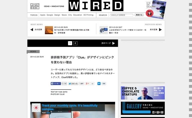 排卵期予測アプリ「Clue」がデザインにピンクを使わない理由 « WIRED.jp