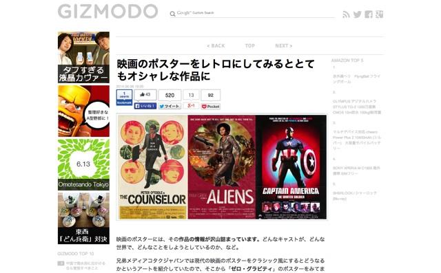 映画のポスターをレトロにしてみるととてもオシャレな作品に   ギズモード・ジャパン