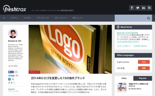2014年にロゴを変更した15の海外ブランド   freshtrax   btrax スタッフブログ