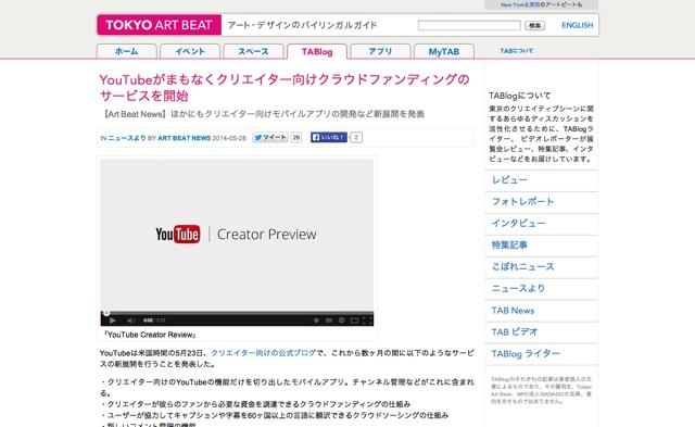 YouTubeがまもなくクリエイター向けクラウドファンディングのサービスを開始   TABlog   Tokyo Art Beat