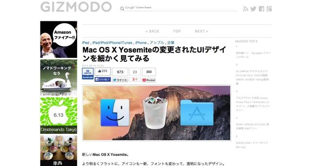 Mac OS X Yosemiteの変更されたUIデザインを細かく見てみる   ギズモード・ジャパン