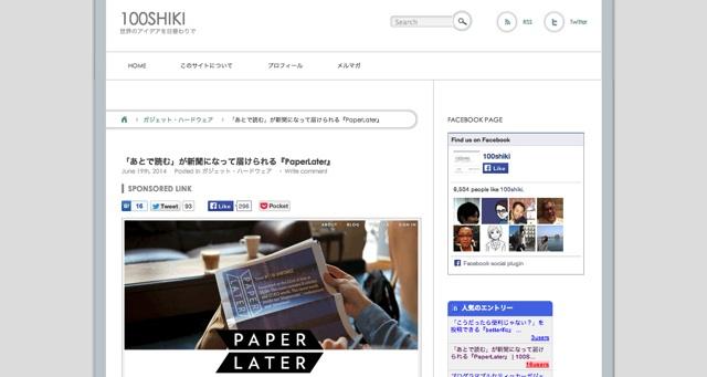 「あとで読む」が新聞になって届けられる『PaperLater』   100SHIKI