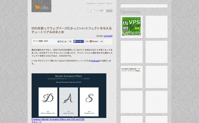 SVGを使ってウェブページにかっこいいエフェクトを与えるチュートリアルのまとめ   コリス