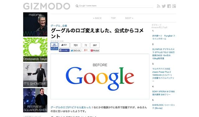 グーグルのロゴ変えました、公式からコメント   ギズモード・ジャパン