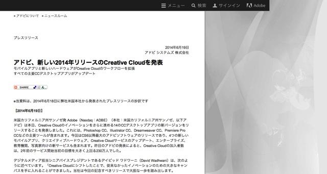 アドビ、新しい2014年リリースのCreative Cloudを発表   Adobe