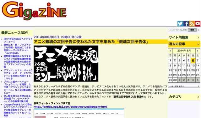 アニメ銀魂の次回予告に使われた文字を集めた「銀魂次回予告体」   GIGAZINE