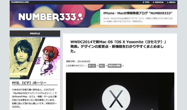 WWDC2014で新Mac OS「OS X Yosemite(ヨセミテ)」発表。デザインの変更点・新機能をわかりやすくまとめました。   iPhone・Macの情報発信ブログ  NUMBER333