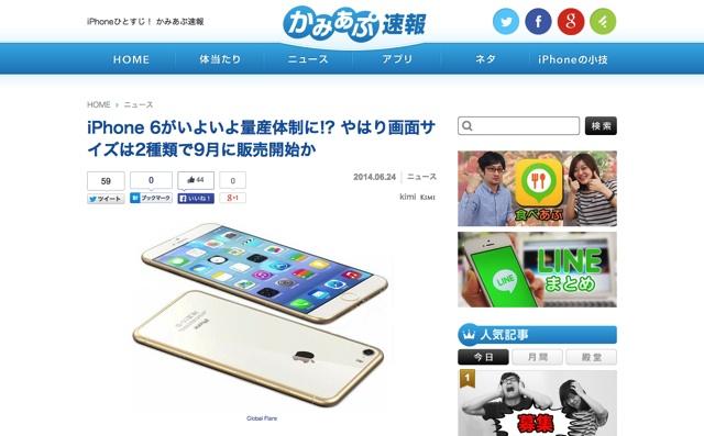 iPhone 6がいよいよ量産体制に   やはり画面サイズは2種類で9月に販売開始か   iPhoneひとすじ! かみあぷ速報
