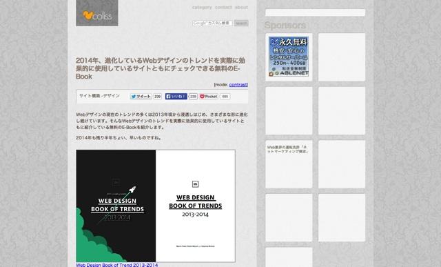2014年、進化しているWebデザインのトレンドを実際に効果的に使用しているサイトともにチェックできる無料のE Book   コリス